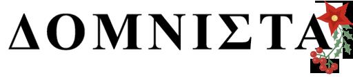 domnista-logo-xmas2